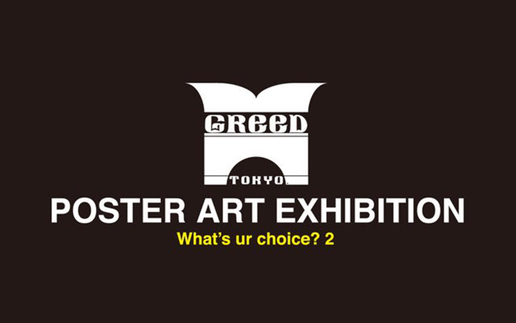 "GReedプレゼンツ""POSTER ART EXHIBITION"" What's ur choice?の第2弾が本日より開催!"